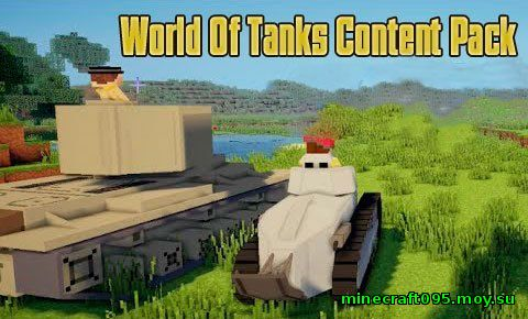 World Of Tanks ContentPack - Minecraft [1.7.10]